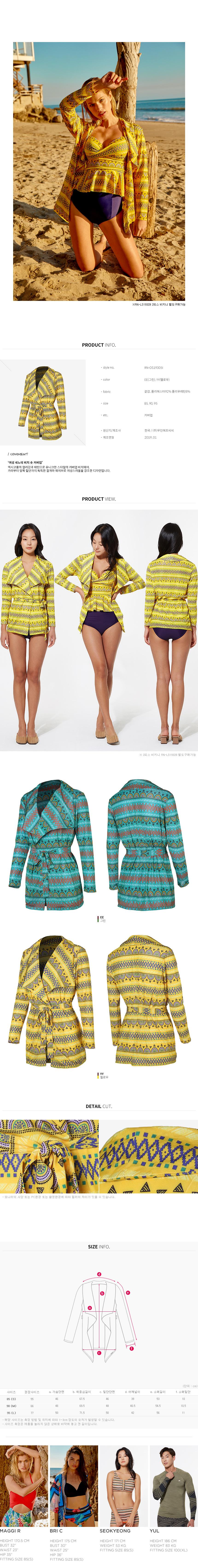 레노마수영복(RENOMASWIM) 여성 세노테 로브 커버업 비치가디건RN-OS19305I