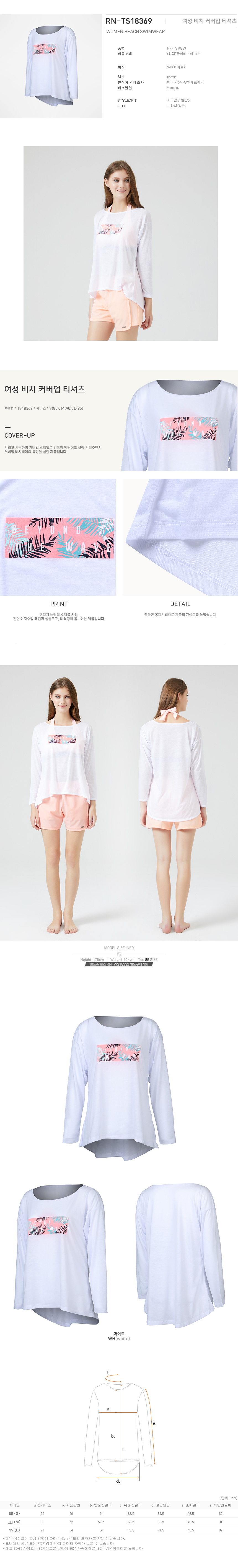 레노마수영복(RENOMASWIM) 여성 비치 커버업 티셔츠RN-TS18369