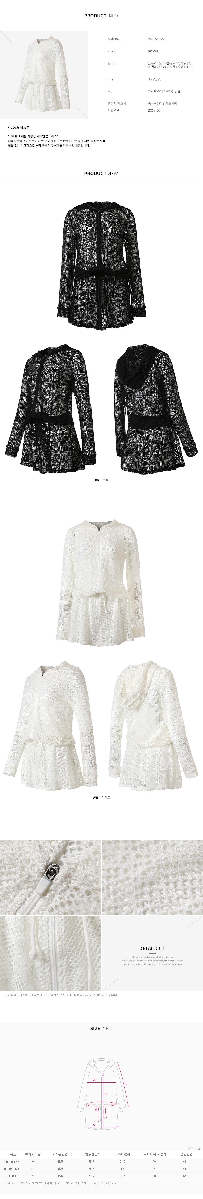 레노마수영복(RENOMASWIM) 여성 비치 크로쉐 커버업 썬드레스 TOPRN-TS19991