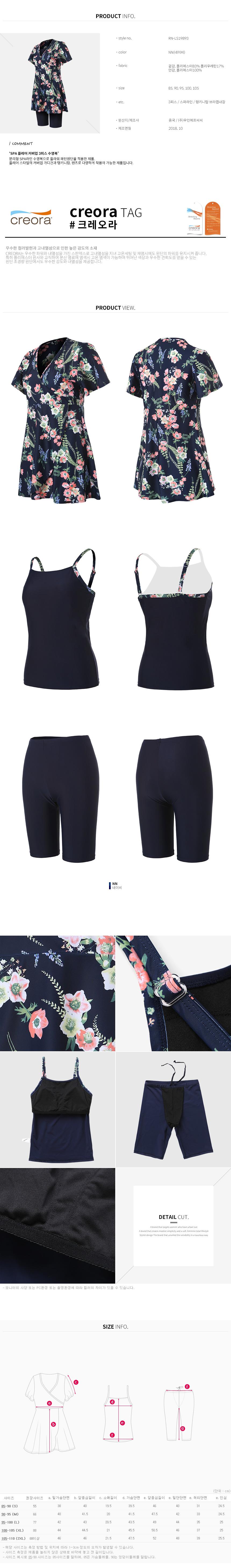 레노마수영복(RENOMASWIM) 여성 SPA 플레어 커버업 3피스 수영복RN-LS19893